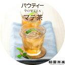 [送料無料]パウティーマテ茶[ミント]1袋80gパウダーティー 粉茶 インスタントティー インスタント茶[柳屋茶楽]