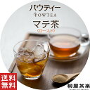 [送料無料]パウティーマテ茶[ロースト]1袋80gパウダーティー インスタント インスタントティー インスタント茶 粉茶 粉末 顆粒[柳屋茶楽]