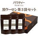 パウティー 黒ウーロン茶 80g×3袋セット 黒烏龍茶 ギフト