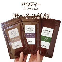 インスタント茶 パウティー 選べる3種類粉茶 緑茶 黒烏龍茶 マテ茶 紅茶 無糖 日本茶 ハーブティー 黒ウーロン茶 ルイボスティー <strong>ジャスミン</strong>茶 粉末 インスタントティー パウダー