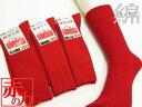紳士ノーマルソックス(先丸靴下) 赤・綿混 レギュラー丈 メンズ24-26cm 鹿じるし!日本製・奈良の靴下【RCP】(050-24)