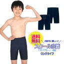 【メーカー協賛★ネコポス送料無料】スクール水着 男の子用 ロングタイプ [UPF50+紫