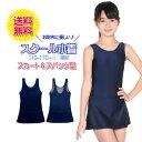 【ネコポス送料無料】スクール水着 女の子用スカート&スパッツ型 [UPF50+紫外線対策