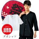 【メール便送料無料】ダボシャツ 白/黒 M・L・LL・3L・4L・5L【RCP】(09A)