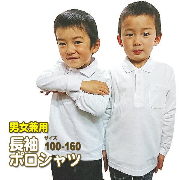 ネコポス送料無料長袖ポロシャツ白・無地・鹿の子(カノコ)スクールポロシャツ子供キッズ100-160サ