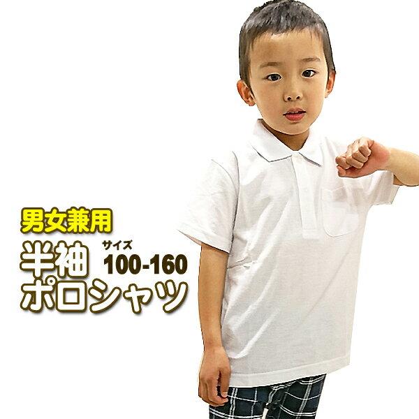 半袖ポロシャツ白・無地・鹿の子(カノコ)スクールポロシャツ子供キッズ100-160サイズRCP