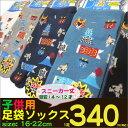 [2016新商品] 足袋ソックス 16-22cm 日本の良いとこ色々柄 子供用スニーカー丈 キッズ靴下【RCP】(26F)