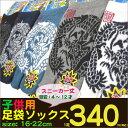 [2016新商品] 足袋ソックス 16-22cm いでよ!龍神柄 子供用スニーカー丈 キッズ靴下【RCP】(26F)