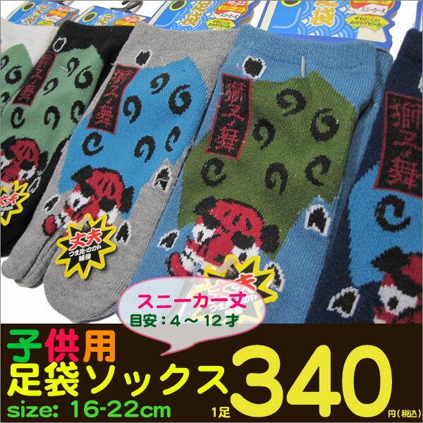 足袋ソックス 16-22cm 獅子舞柄 子供用スニーカー丈 キッズ靴下【RCP】(26F)