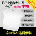 体操服 半袖(半そで) 100〜160サイズ 【第2弾】スク...