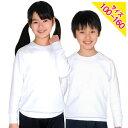 体操服 長袖(長そで) 100〜160サイズ 【第2弾ネコポ...