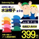 [新発売・水着と同時購入でメール便送料無料]水泳帽子 スイム...