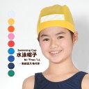 [新発売・水着と同時購入で送料無料]水泳帽子 スイムキャップ...