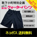 体操服 クォーターパンツ 100〜160サイズ 短パン【第2...
