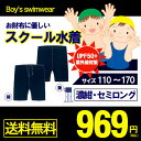 【メール便送料無料】スクール水着 男の子用セミロングタイプ[UPF50+紫外線対策加工] 男子(男児)キッズ110〜170サイズ【RCP】