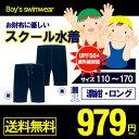 【メール便送料無料】スクール水着 男の子用 ロングタイプ [UPF50+紫外線対策加工] 男子(男児)キッズ110〜170サイズ スイムパンツ・海パン【RCP】