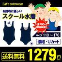 【メール便送料無料】スクール水着 女の子用Uカット [UPF50+紫外線対策加工] 女子(女児)キッズ110〜170サイズ【RCP】