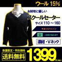【在庫限り・送料無料】スクールセーター(ウール15%タイプ)長袖 濃紺無地 ウール混スクールセーターVネック 子供110〜160サイズ【RCP】