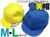 【店長オススメ アゴゴム付 ポリ混素材 青黄帽子 M/Lサイズ】【RCP1209mara】