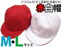 【店長オススメ アゴゴム付 ポリ混素材 赤白帽子 M/Lサイズ】