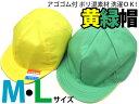 【店長オススメ アゴゴム付 ポリ混素材 黄緑帽子 M/Lサイズ】【RCP1209mara】