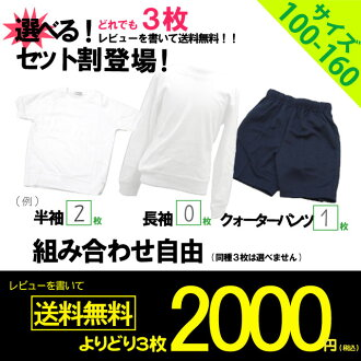 Three points of school gym suit よりどり short sleeves (half sleeve), long sleeves (long sleeve), 100-160 quarter underwear size our store original plan gym suits