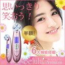 【半額セール!】美ルル プレミアム belulu 〜Premium〜 美顔器【雑誌掲載】日本製 リ