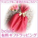 【クーポンで最大500円OFF】beluluシリーズ スペシャルギフトラッピング