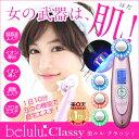 美ルル クラッシィ belulu classy 日本製 美顔器 バージョンアップ★ 【海外使用可能・...