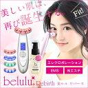 美ルル リバース belulu Rebirth 年齢肌のための極上美顔器! b2 金箔ジェル 日本製...