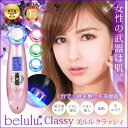 美ルル クラッシィ belulu classy 日本製 美顔...