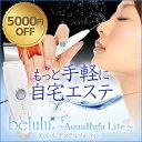 【5000円OFF】美ルル アクアルファライト belulu AquaRufa Lite 美顔器【返品保証】