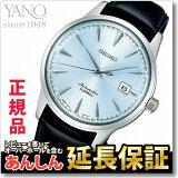 【5時間限定5%OFF!3日23:59まで】セイコー メカニカル SARB065 機械式 腕時計 メンズ カクテルタイムシリーズ ライトブルー SEIKO Mechanical 【正規品】【5sp】05P03Dec16