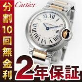 【クーポンでお得!28日09:59まで】カルティエ Cartier バロンブルー W69007Z3 レディースサイズ 28mm【CARTIER】【新品】【安心保証】【腕時計】【レディース】【送料無料】【ラッピング無料】【RCP】