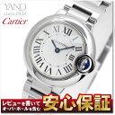 カルティエ Cartier バロンブルー W69010Z4 レディースサイズ 28mm【CARTIER】【新品】【安心保証】【腕時計】【レディース】【送料無料】...