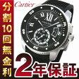 カルティエ Cartier カリブル ドゥ カルティエ ダイバー W7100056 【CARTIER】【新品】【安心保証】【腕時計】【メンズ】【送料無料】【ラッピング無料】【RCP】05P03Dec16
