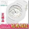 カシオ ベビーG BGA-131-7BJF ネオンダイアルシリーズ レディース 腕時計 ホワイト BABY-G 【正規品】