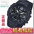カシオ ベビーG BGA-2300B-1BJF レディース 腕時計 電波 ソーラー 電波時計 デジアナ CASIO BABY-G 【正規品】【1016】05P03Dec16
