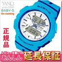 カシオ ベビーG BGA-240L-2A2JF for running レディース ランニング 腕時計 デジアナ CASIO BABY-G BGA-240【正規品】【0517】
