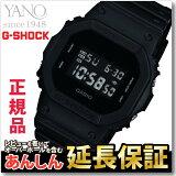 【エントリーでさらにポイント5倍!18日10時から】カシオ Gショック DW-5600BB-1JF メンズ 腕時計 オールブラック デジタル CASIO G-SHOCK DW-5600【正規品】【0916】