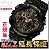 カシオ Gショック GA-100CF-1A9JF カモフラ メンズ 腕時計 アナデジ BIGCASE CASIO G-SHOCK【正規品】【5sp】
