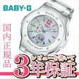 カシオ BABY-G トリッパー MSG-3300-7B1JF Tripper 電波 ソーラー 電波時計 CASIO BABY-G レディス 腕時計 【正規品】【5sp】【0316】05P03Dec16