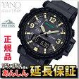 カシオ プロトレック PRG-600Y-1JF ソーラー 腕時計 メンズ デジアナ タフソーラー CASIO PRO TREK【正規品】【1016】10月19日発売※こちらは電波時計ではありません。05P03Dec16
