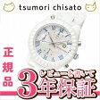 ツモリチサト tsumori chisato レディース 腕時計 セラミック ホワイトキャット! クロノグラフ NTAR001【正規品】【送料無料】【ラッピング無料】【RCP】_10spl