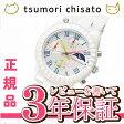 ツモリチサト tsumori chisato レディース 腕時計 セラミック ホワイトキャット! クロノグラフ NTAR002【正規品】【送料無料】【ラッピング無料】【RCP】_10spl