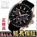 【ショッパー付き♪】セイコー アストロン SBXB055 GPSソーラー 衛星電波時計 8X53 メンズ 腕時計 SEIKO ASTRON【正規品】【ラッピング無料】_10spl【店頭受取対応商品】