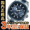 SBXB043【SEIKO ASTRON】セイコー アストロン GPS ソーラー ウォッチ GPS 衛星電波時計 メンズ 腕時計 8X53 デュアルタイム SBXB043【正規品】【サイズ調整無料】【RCP】_10spl