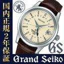 【クーポンでお得!24日09:59まで】グランドセイコー SBGM021 メンズ 腕時計 GMT 自動巻き 9S66 メカニカル レザーバンド セイコー GRAND SEIKO【正規品】【サイズ調整無料】【RCP】_10spl