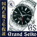 【クーポンでお得!24日09:59まで】グランドセイコー SBGM027 メンズ 腕時計 GMT 自動巻き 9S66 メカニカル セイコー GRAND SEIKO【正規品】【サイズ調整無料】【RCP】_10spl