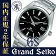 グランドセイコー SBGV023 9Fクオーツ 40mm ブラック メンズ 腕時計 GRAND SEIKO 【正規品】【サイズ調整無料】_10spl